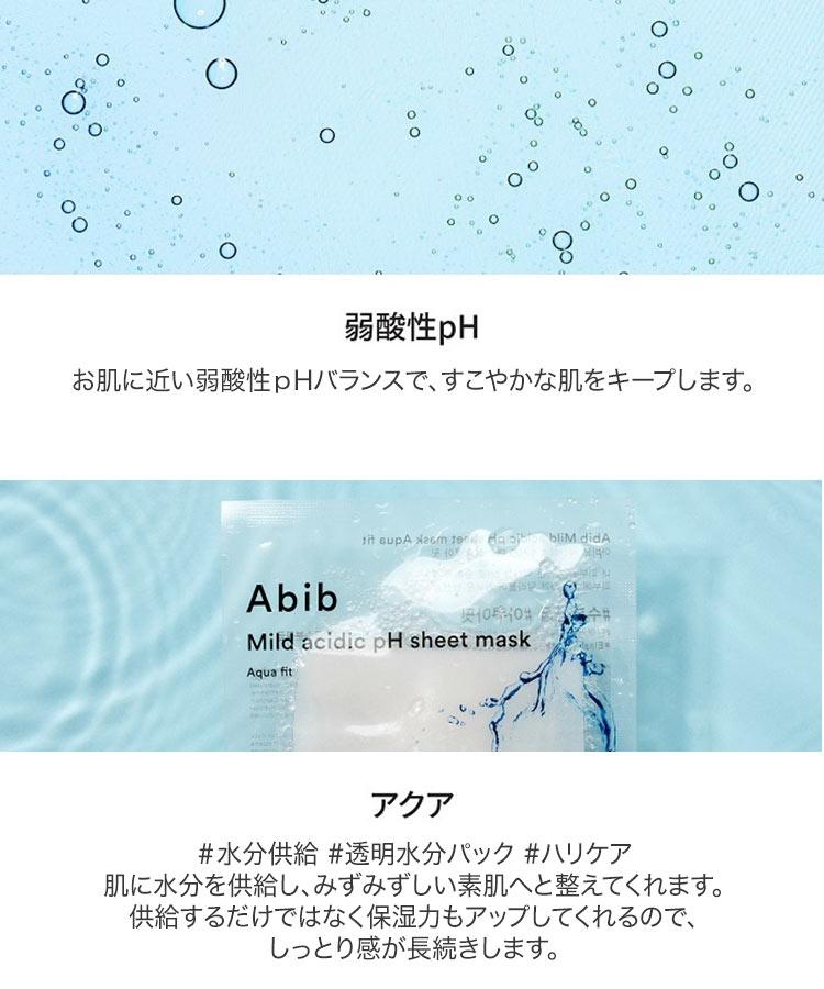 【Abib アビブ】 弱酸性pHシートマスク[Y820]