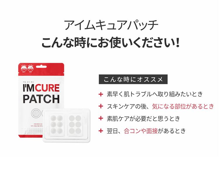【カラチカ】 I'm CURE PATCHニキビパッチ [Y517]【メール便】