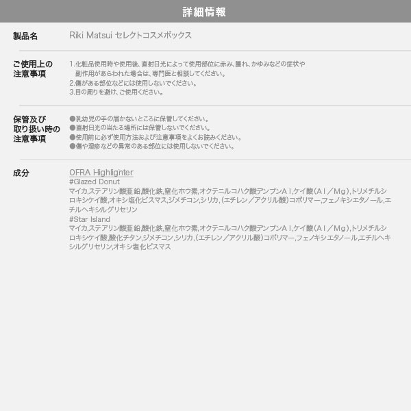 Riki Matsui セレクトコスメボックス[Y923]【2月中旬予約】