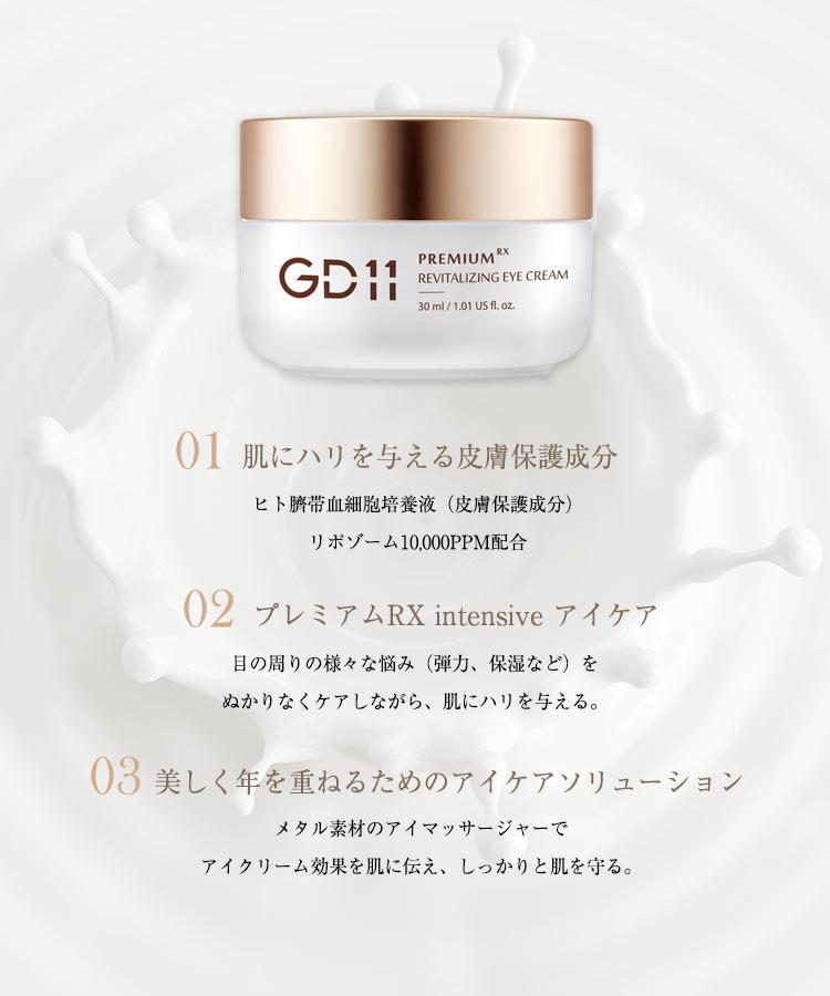 【GD11】プレミアムRXアイクリーム[Y908]
