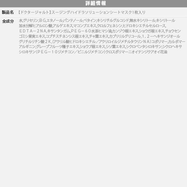 【ドクタージャルト】スージングハイドラソリューションマスク1枚入り[Y687]【メール便】