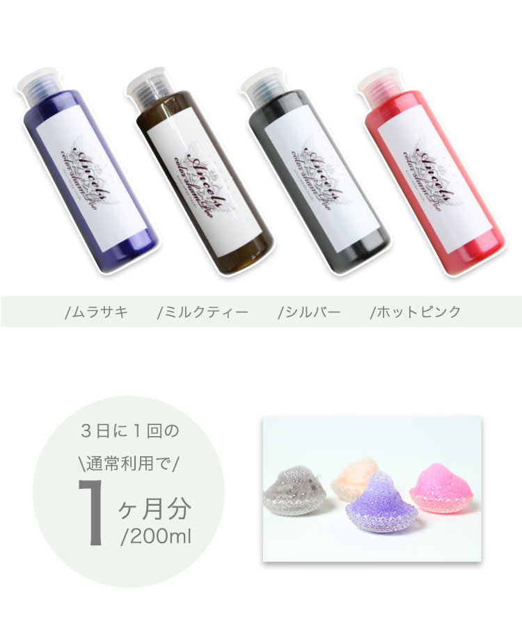 【Ancels エンシェールズ】カラーシャンプー[Y831]