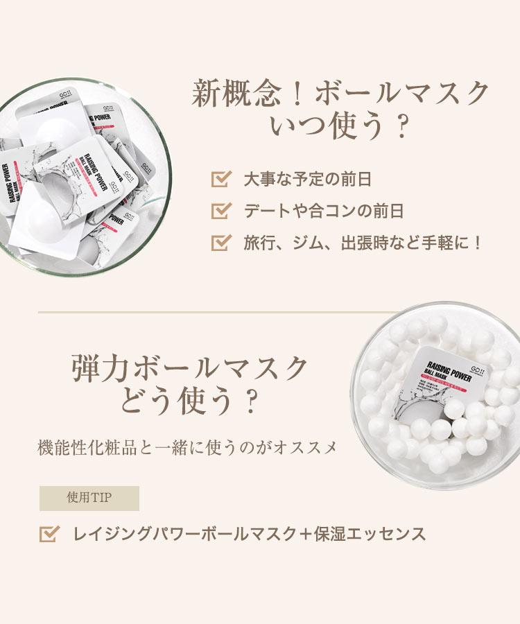 【GD11】RAISING BALL MASK ボールマスク(12回分)[Y909]