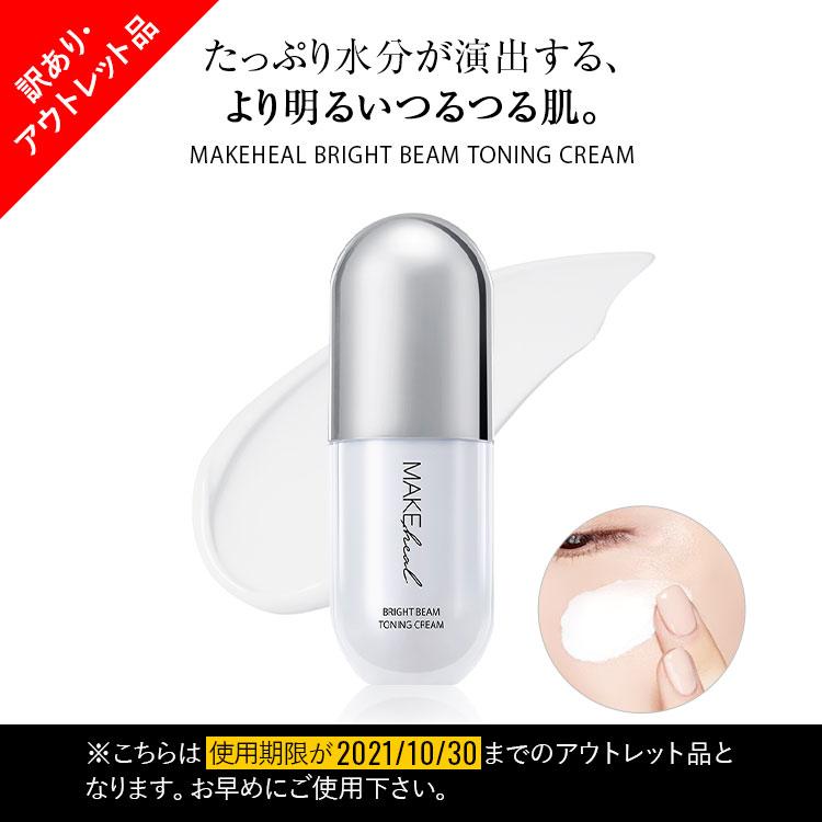 【MAKEHEAL メイクヒール】水光トーニングクリーム BRIGHT BEAM TONING CREAM WH1501[RY522] 新着・再販