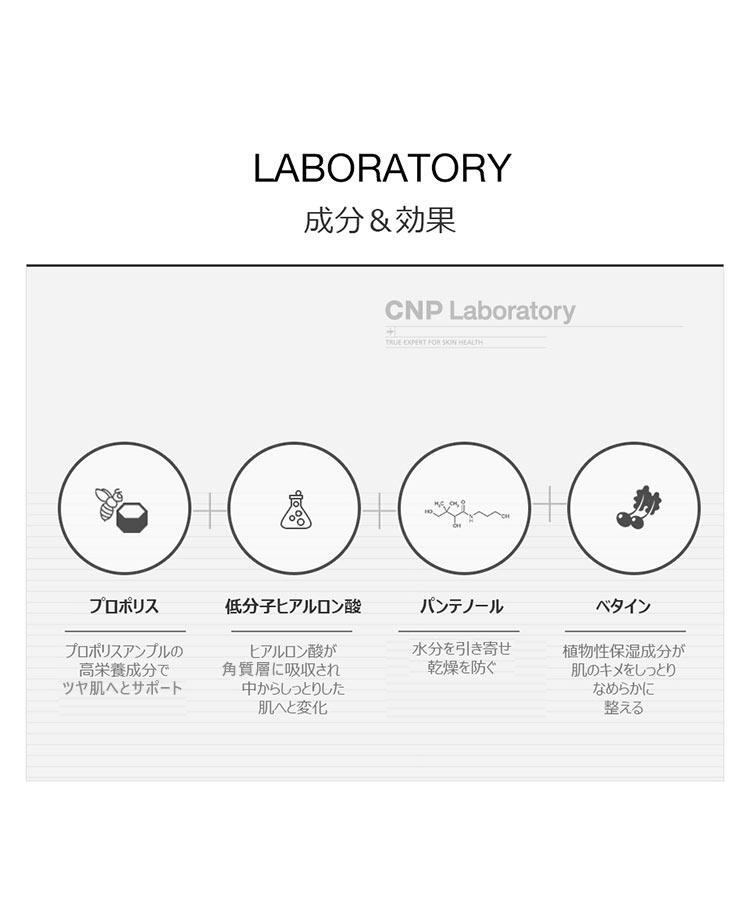 【CNP シーエヌピー】プロポリスアンプルミスト100ml(3本セット)[Y934]