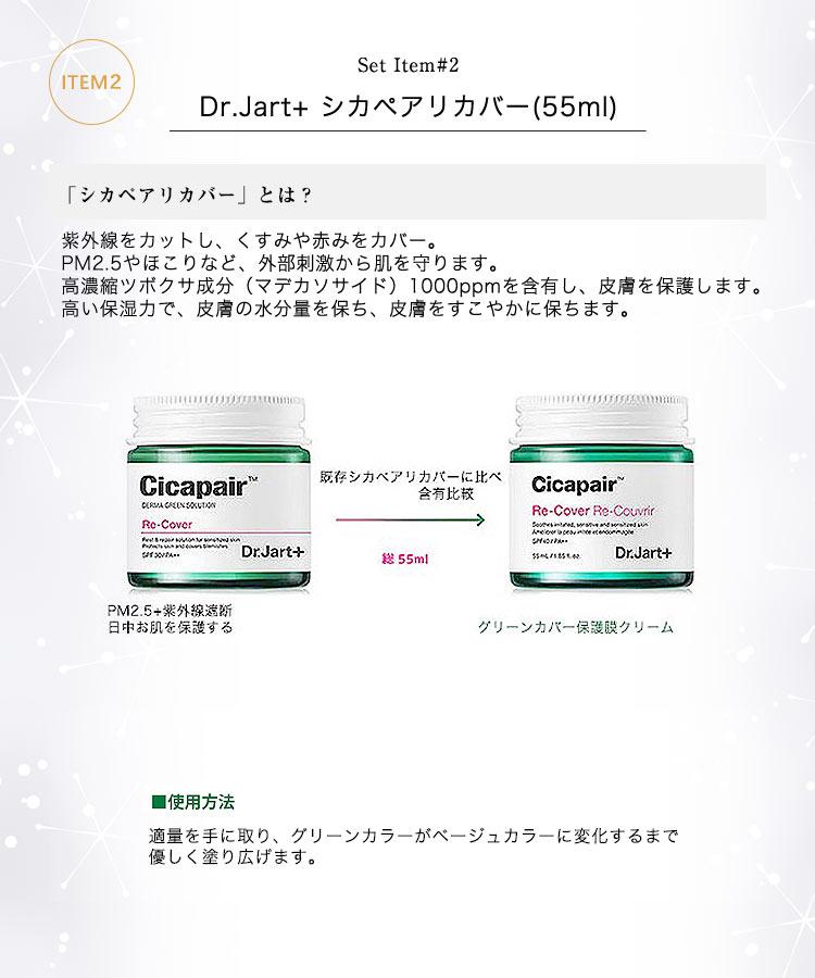 【Dr.Jart ドクタージャルト】シカペアシリーズ3点セット[Y696]