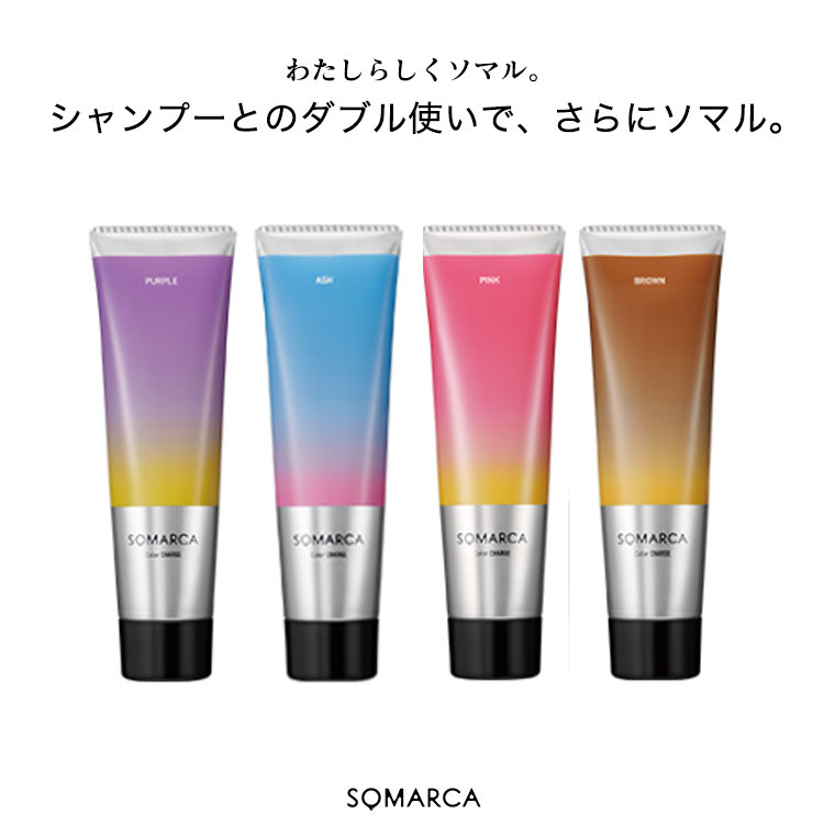 【SOMARCA ソマルカ】カラーチャージ[Y830]