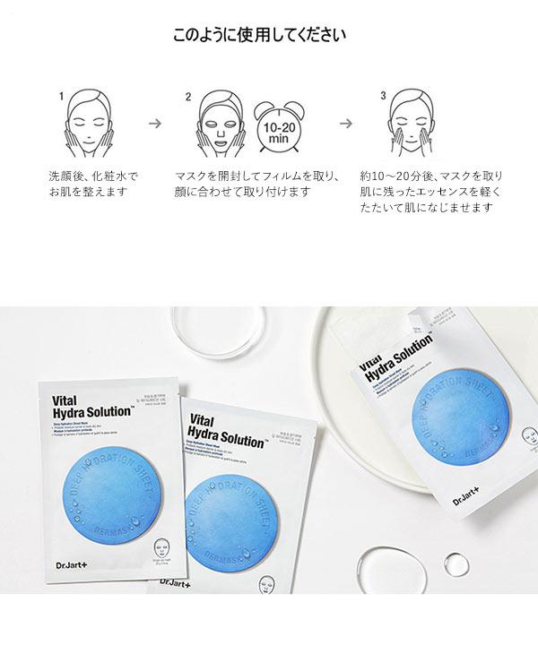 【ドクタージャルト】バイタルハイドラソリューションマスク1枚入り[Y686]【メール便】