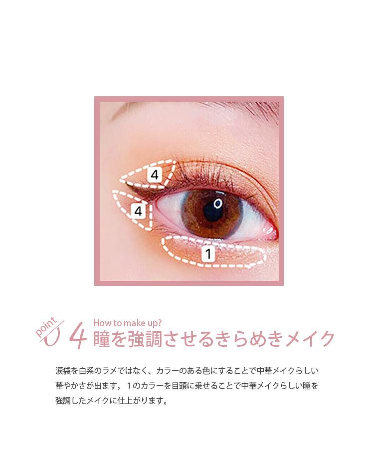 【COZMIKI コズミキ】 タッチアイシャドウパレット(マーズ)[Y826]