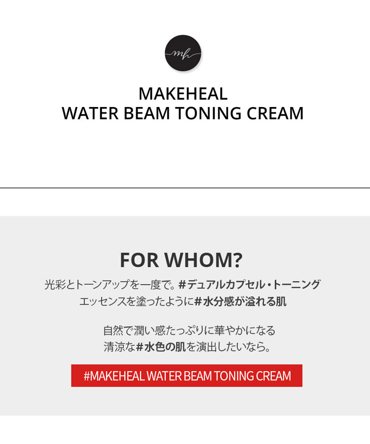 【MAKEHEAL メイクヒール】ウォーターバームトーニングクリーム下地 [Y521]