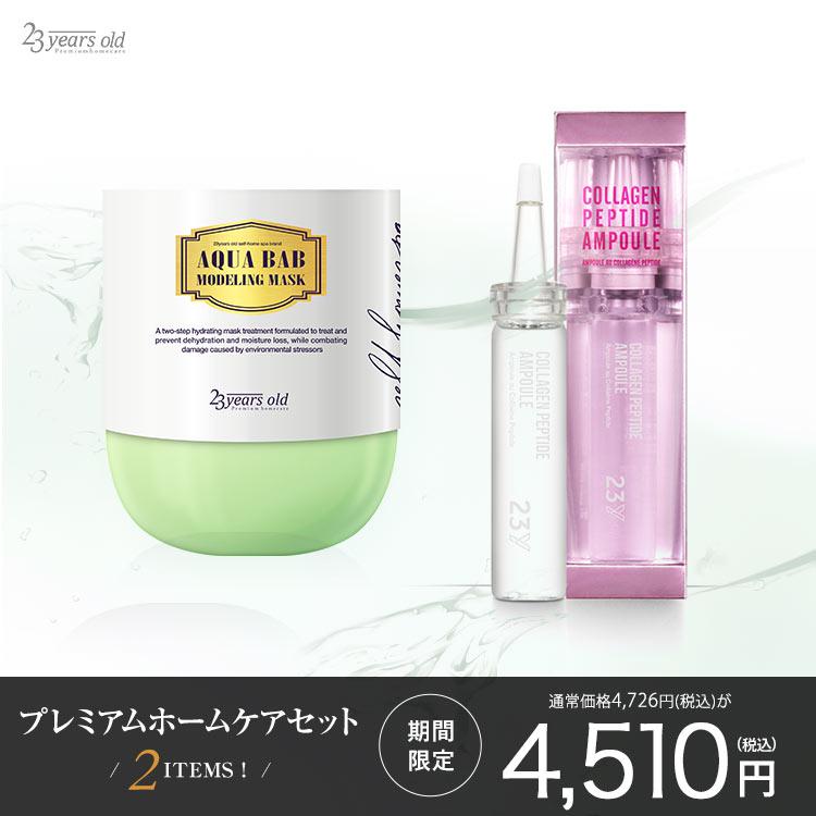 【23years old】プレミアムホームケア2点SET水分爆弾&アンプル[Y719]