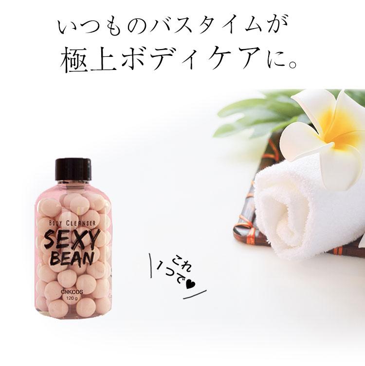 【CNKCOS】[正規品]《120g/大容量》 マルチクレンザーSexy Beanセクシービーン[Y477]