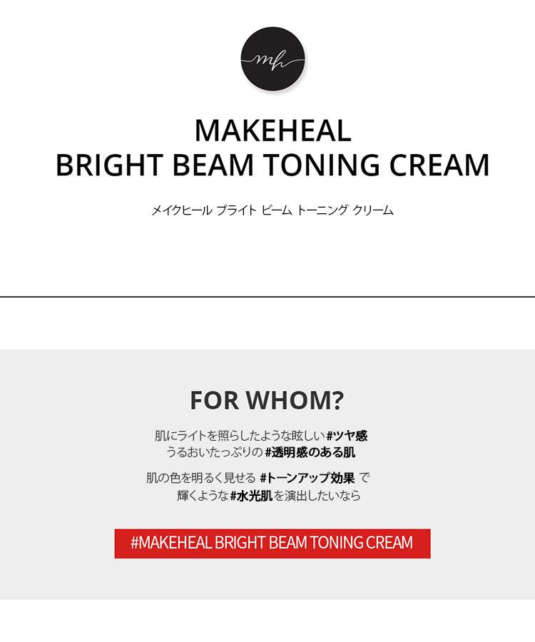 【MAKEHEAL メイクヒール】ブライトバームトーニングクリーム [Y522]