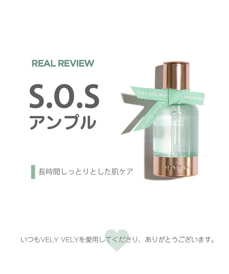 【VELY VELY ブリーブリー】S.O.Sアンプル[Y837]