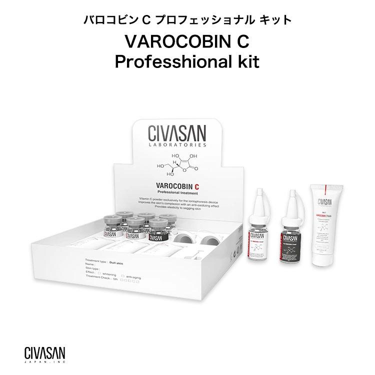 [正規品]【CIVASAN シバサン】バロコビンCコラーゲン プロフェッショナルキット[Y925]
