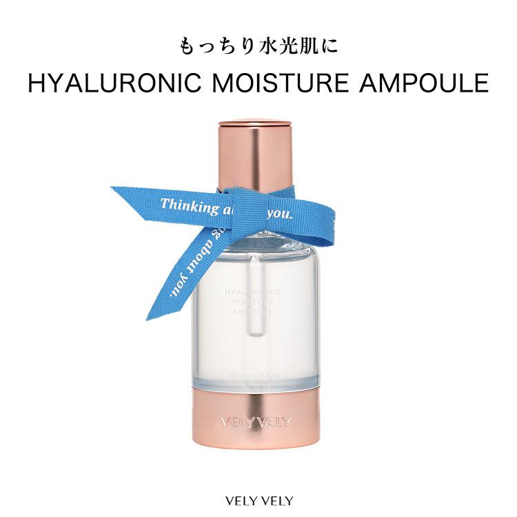 【VELY VELY ブリーブリー】ヒアルロン酸水光アンプル[Y839]