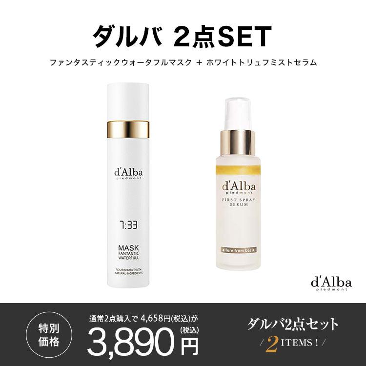 【dAlba ダルバ】ファンタスティックウォータフルマスク+ホワイトトリュフ ミストセラム[ 2点セット ][Y847]