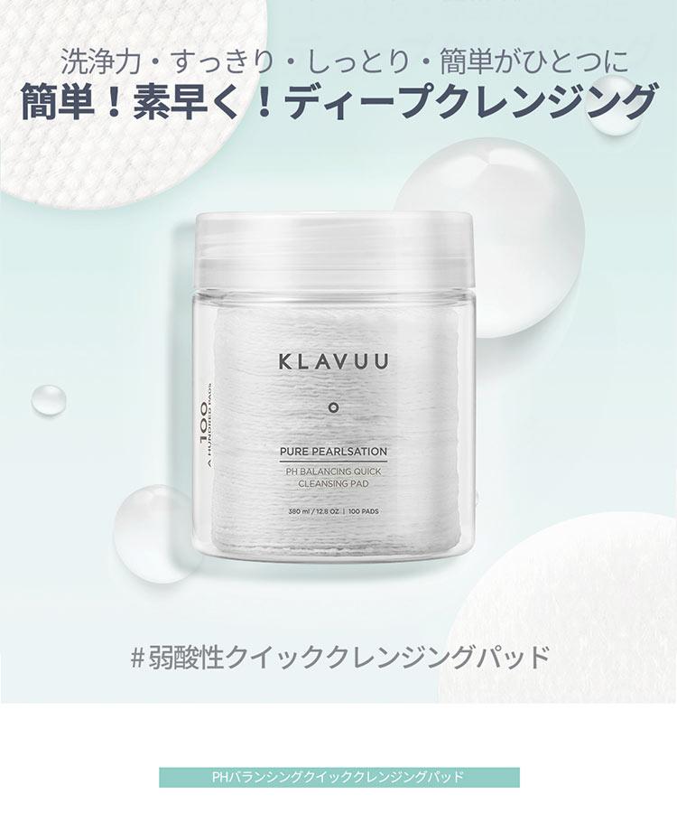 【KLAVUU】クラビューピュアパールセションPHバランシングクイッククレンジングパッド100枚[Y707]