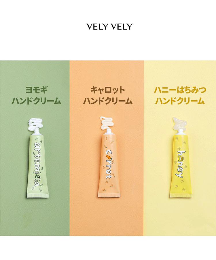 【VELY VELY ブリーブリー】ハンドクリーム[Y845]