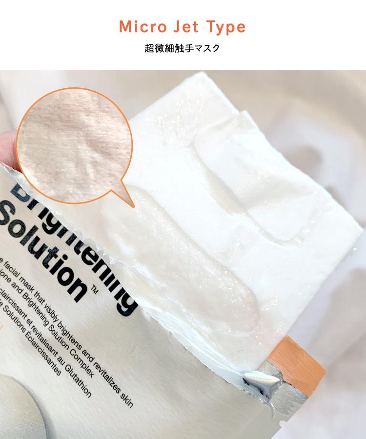 【Dr.JART ドクタージャルト】ダーマスクマイクロジェットブライトニングソリューション(5枚入り)[Y947]
