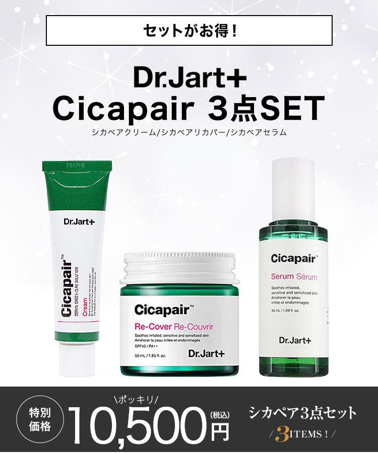 【DrJart/ドクタージャルト】Cicapair serum 50ml[Y684]