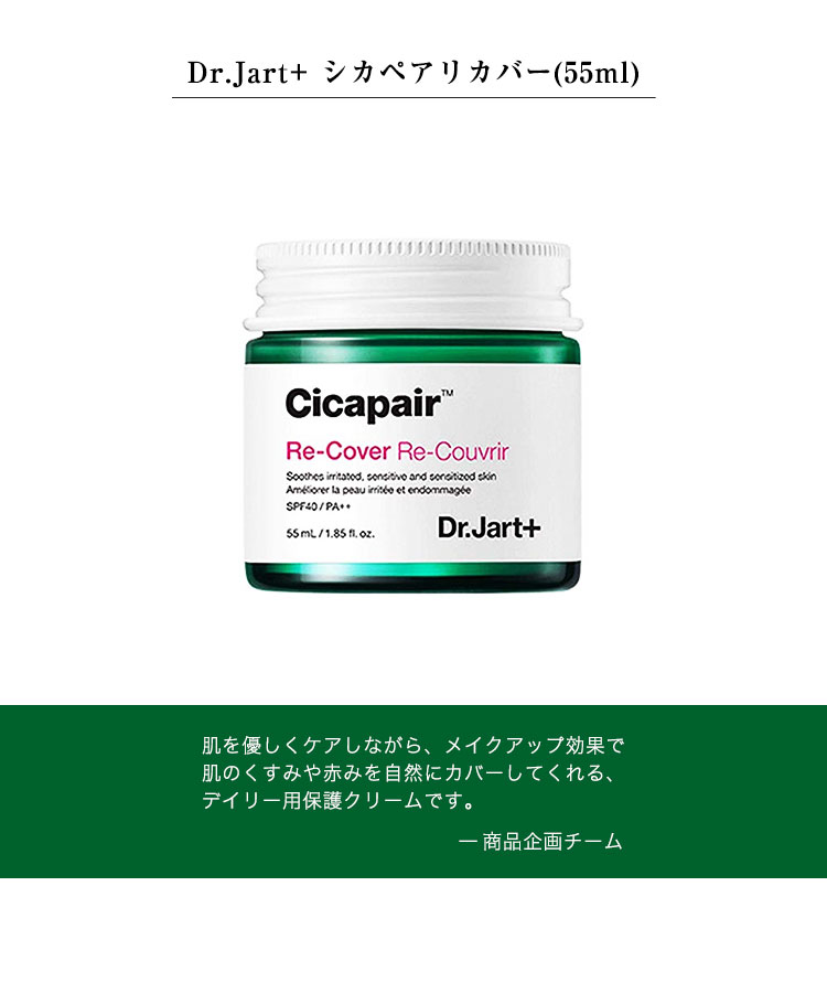 【DrJart/ドクタージャルト】Cicapair recover (55ml)[Y685]