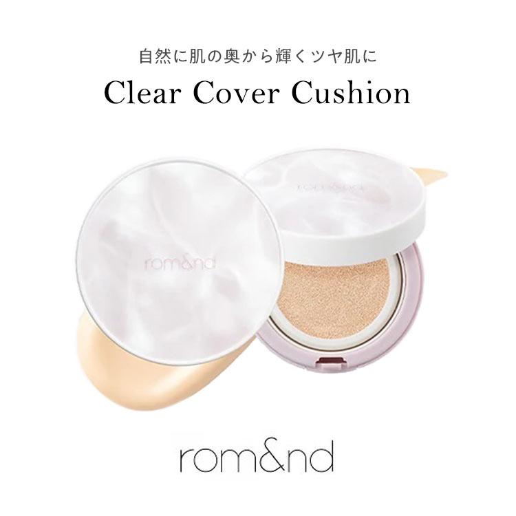 【rom&nd ロムアンド】クリアカバークッションファンデ 韓服エディション[Y936]