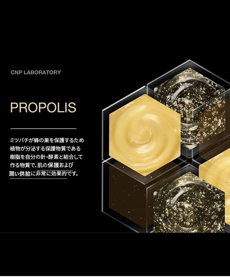 【CNP】シーエヌピー プロポリスエネルギーアンプル15ml[Y660]