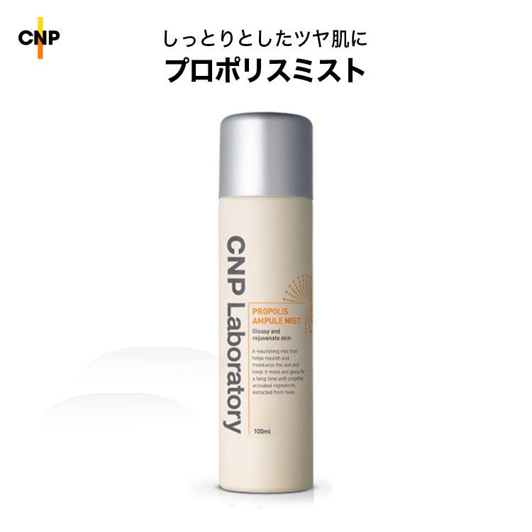 【CNP】シーエヌピー プロポリスアンプルミスト100ml[Y665]