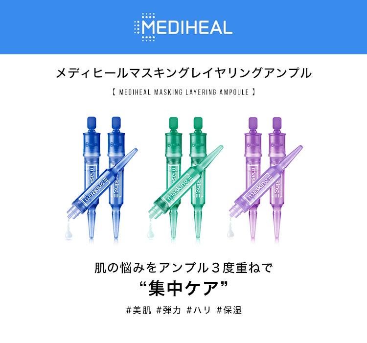 【MEDIHEAL メディヒール 】マスキング レイアリング アンプル エクセルトーニングショット(4ml×3本) [Y529]