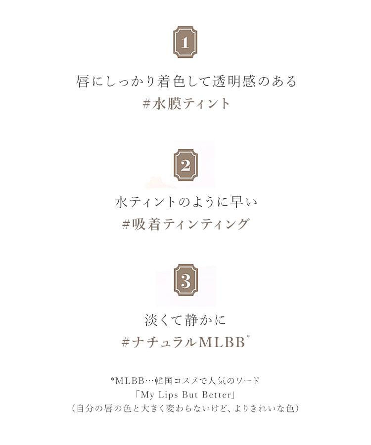 【rom&nd ロムアンド】グラスティングウォーターティント 韓服エディション[Y938]