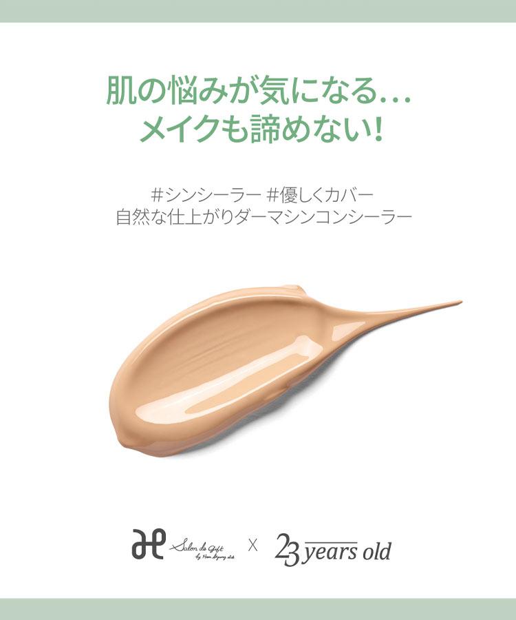 【23years old】ダーマシンコンシーラー[Y956]