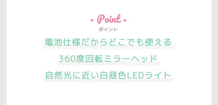 【FESTINO】2WAYアラウンドLEDミラー[Y488]