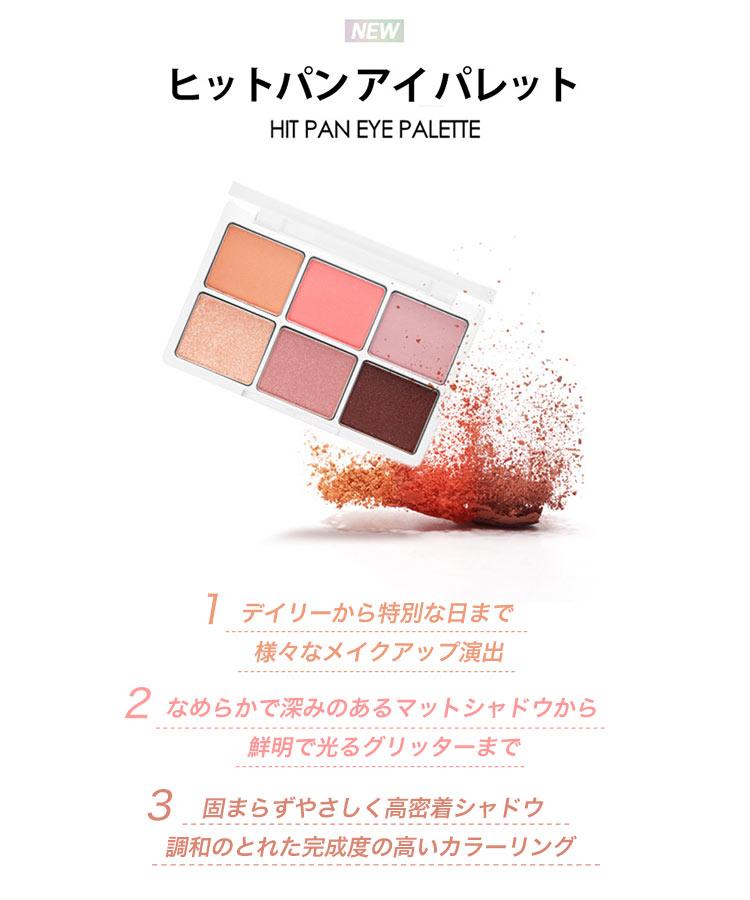 【カラーグラムトック】 ヒットパン アイパレット[Y583]