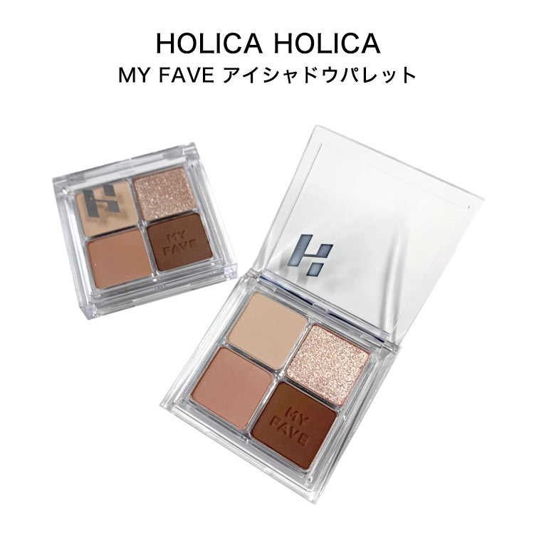 【HOLICA HOLICAホリカホリカ】MY FAVE アイシャドウパレット[Y939]