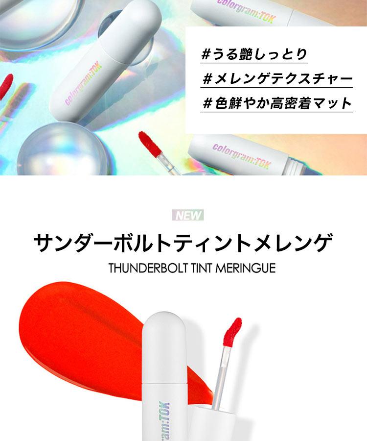 【カラーグラムトック】 サンダーボルト ティントメレンゲ[Y580]