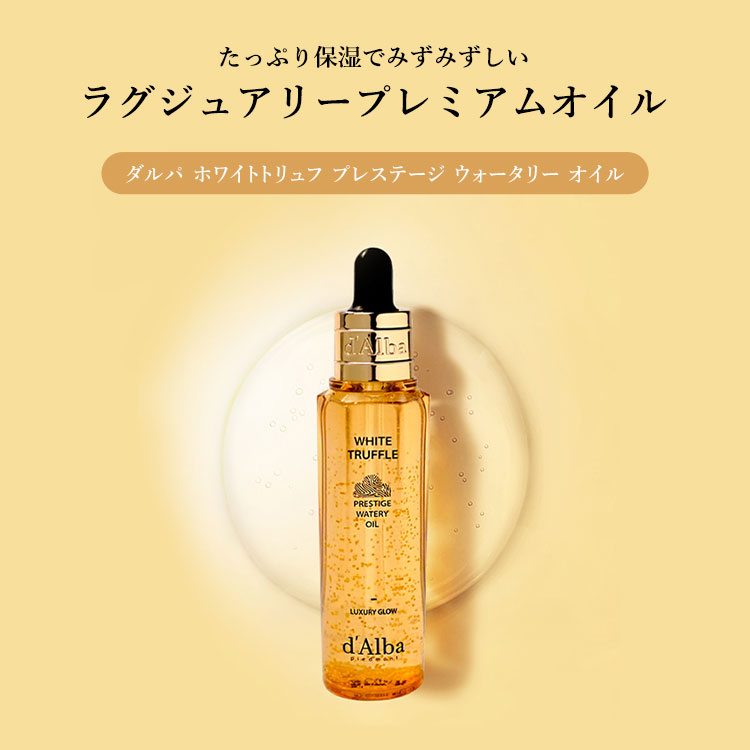 【dAlba ダルバ】White Truffle Prestige Watery Oil[Y750]