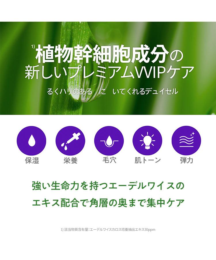 【DEWYCEL デュイセル】PRIVATE CARE MASKプライベートケアマスク(5回分入り)[Y758]