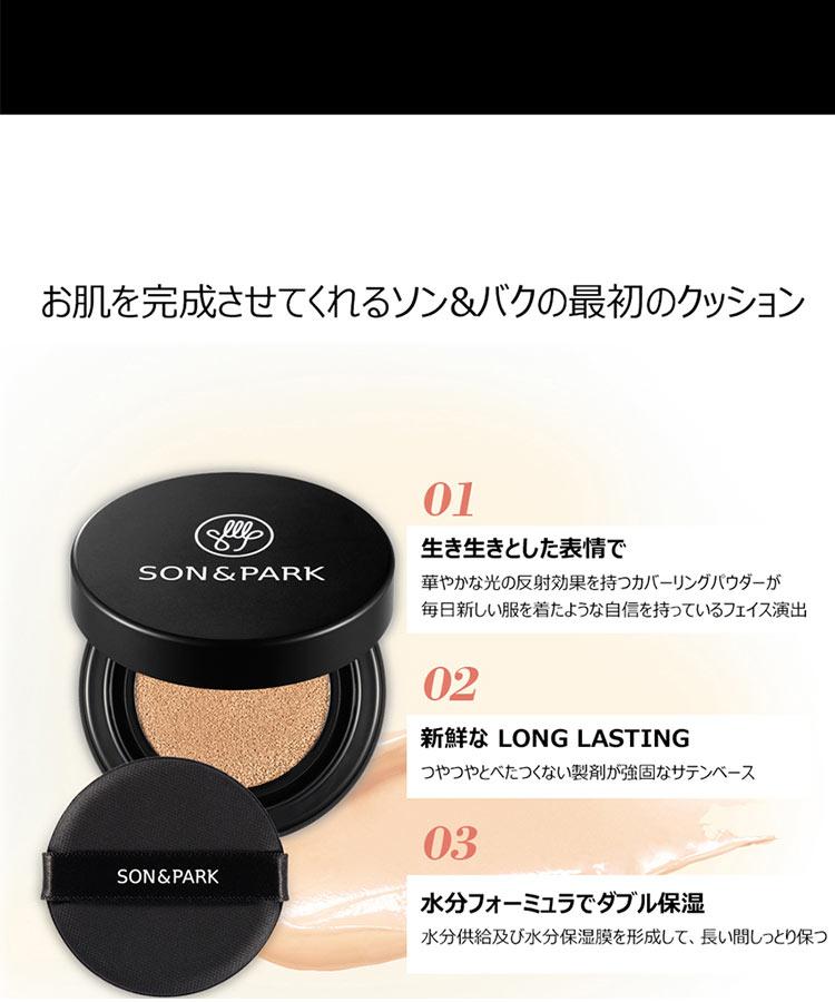 【SON&PARK】アルティメイトカバークッション SPF50 リフィル付き[Y653]