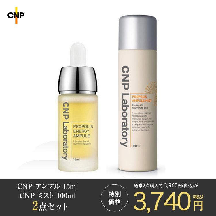 【CNP】シーエヌピープロポリスエネルギーアンプル15ml+ミスト100ml 2点セット[Y718]【送料無料】