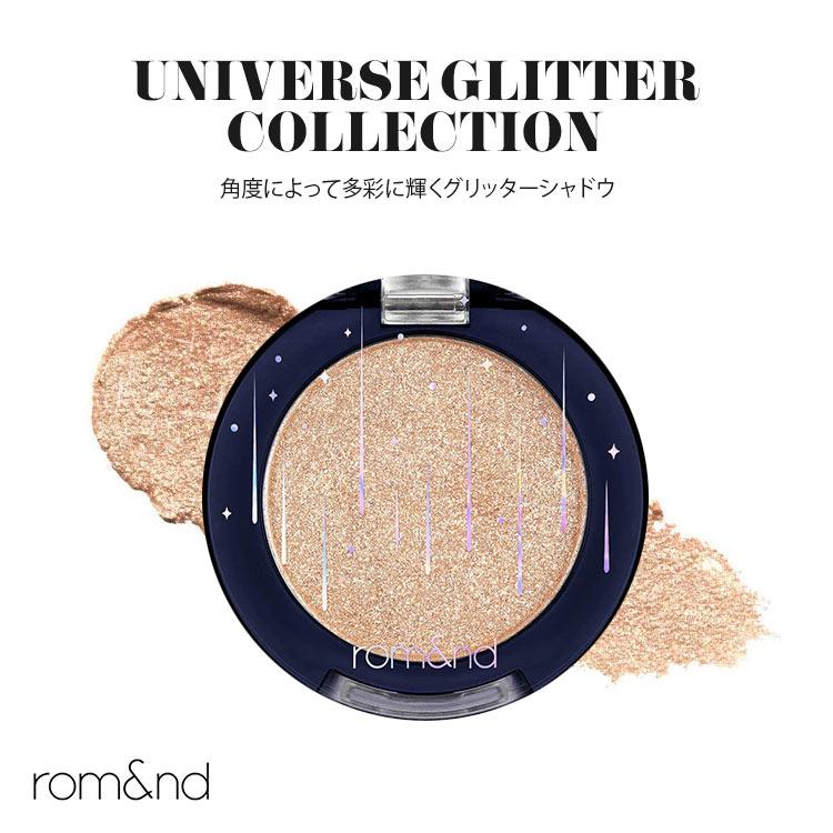 【rom&nd ロムアンド】THE UNIVERSE GLITTER SHADOW[Y899]【メール便】