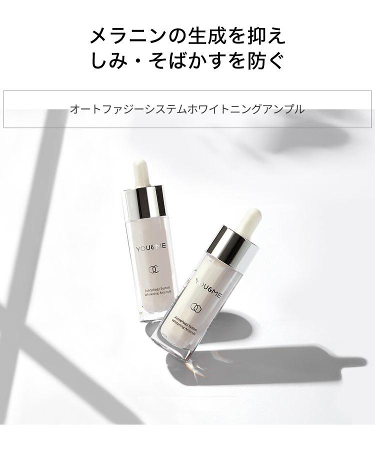 【YOU&ME】オートファジーシステムホワイトニングアンプル[Y760]