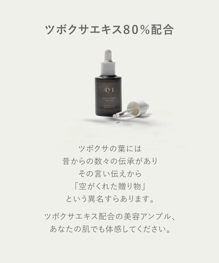 【4YE フォーイェ】CICA ULTIMATE AMPOULE[Y951]