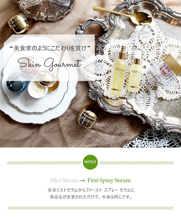 ※SALE※【dAlba ダルバ】White truffle Mist Serum 100ml[Y748]