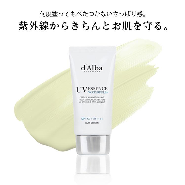 【dAlba ダルバ】Waterful Essence Sun cream 50ml[Y749]
