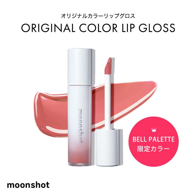 【Moonshot ムーンショット】オリジナルカラーリップグロス[Y891]
