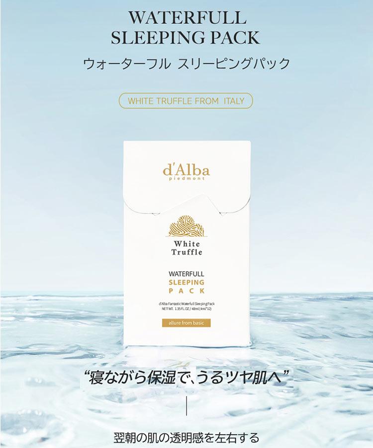 【dAlba ダルバ】Waterfull Sleeping Pack[Y751]