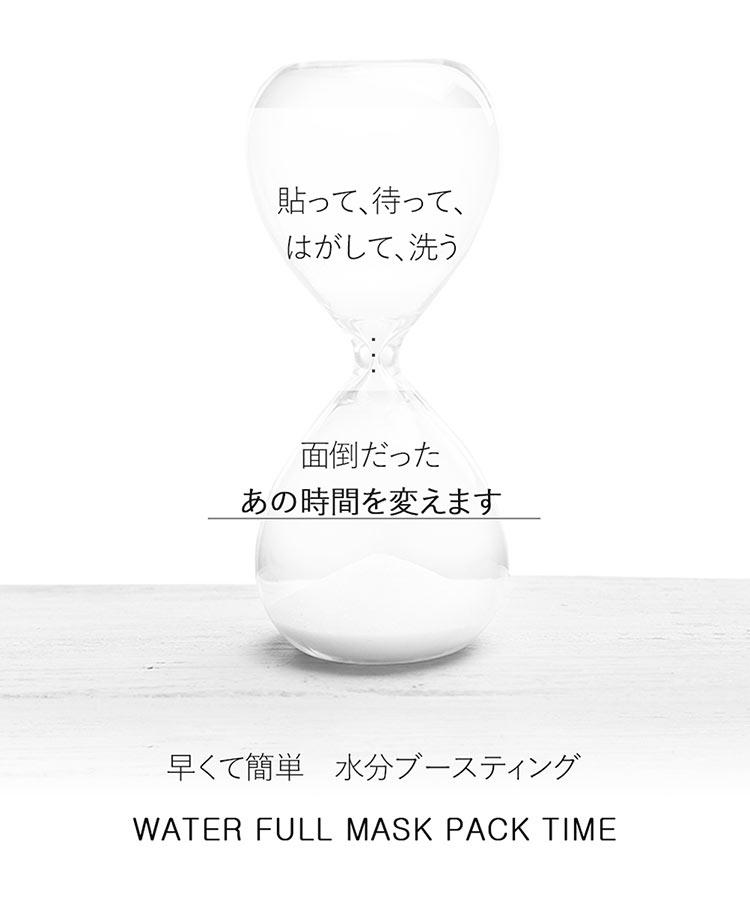 【dAlba ダルバ】ファンタスティックウォータフルスプレーマスク [Y753] 新着・再販