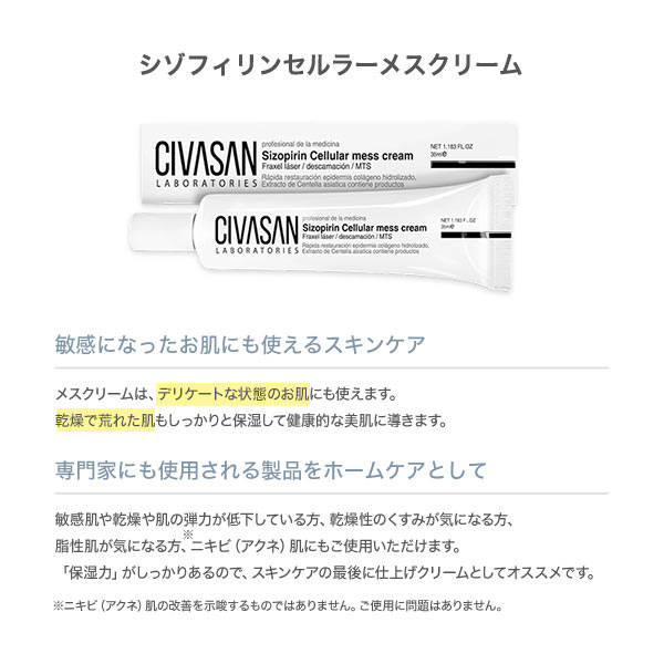 [正規品]【CIVASAN シバサン】シゾフィリンセルラーメスクリーム[Y857]【送料無料】