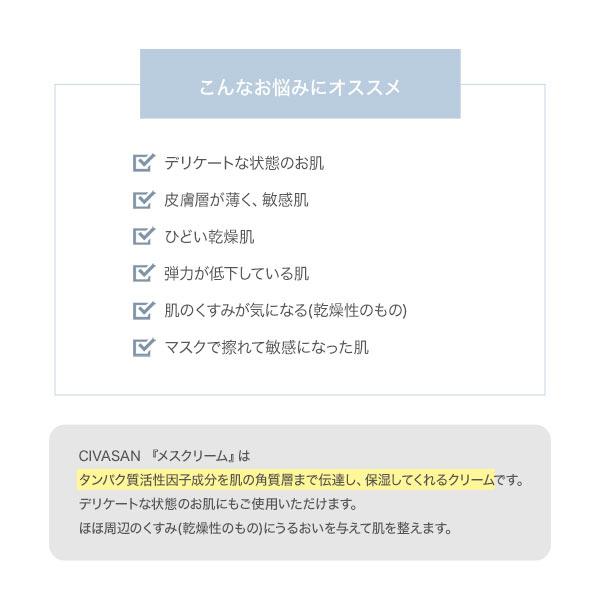[正規品]【CIVASAN シバサン】シゾフィリンセルラーメスクリーム[Y857]